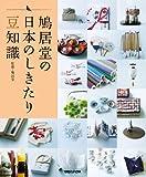 鳩居堂の日本のしきたり 豆知識 画像