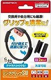ニンテンドースイッチ リングコン用グリップ『リンググリップSW』 - Switch