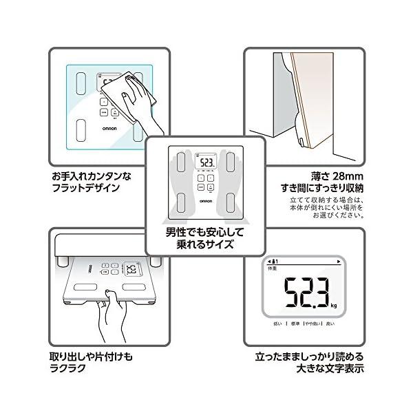 オムロン 体重・体組成計 カラダスキャン ブル...の紹介画像6
