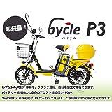 電動バイク 電動スクーター bycleP3(バイクル ピースリー)ハッピーイエロー わずか36kg!ご家庭の100V電源で充電可能! ¥ 149,040