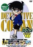 名探偵コナン PART18 Vol.3 [DVD]