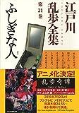 ふしぎな人~江戸川乱歩全集第21巻~ (光文社文庫)