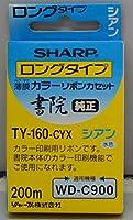 シャープSHARP書院純正TY-160-CYXシアン水色200m