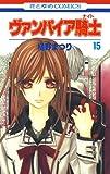 ヴァンパイア騎士(ナイト) 15 (花とゆめコミックス)