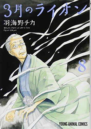 3月のライオン 8 (ヤングアニマルコミックス)の詳細を見る