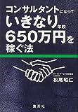 コンサルタントになっていきなり年収650万円を稼ぐ法