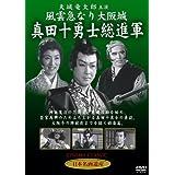 風雲急なり大阪城 真田十勇士総進軍 [DVD]  STD-111