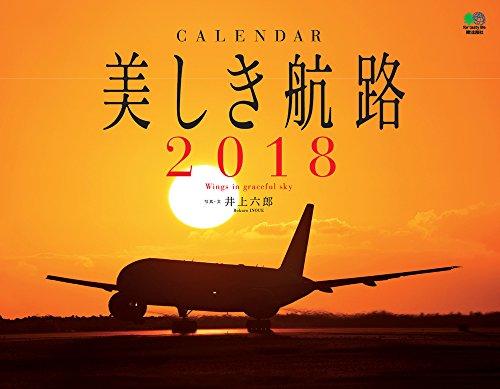 カレンダー2018 美しき航路 (エイ スタイル・カレンダー)