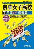 T65京華女子高等学校 2019年度用 7年間スーパー過去問 (声教の高校過去問シリーズ)