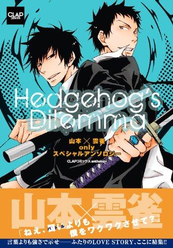 Hedgehog's Dilemma (CLAPコミックス anthology 34)の詳細を見る
