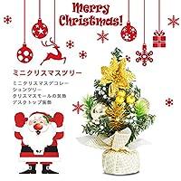 MOOSENG クリスマス ツリー ミニクリスマスツリー 卓上ミニツリー かわいい ミニ サイズ20cm オーナメント キャンディーボール シャイニー パーティー装飾 クリスマスグッズ  パーティ プレゼント