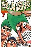 緑山高校 7