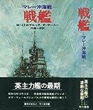 戦艦―マレー沖海戦 (ハヤカワ・ノンフィクション)