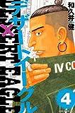 デザートイーグル(4) (講談社コミックス)