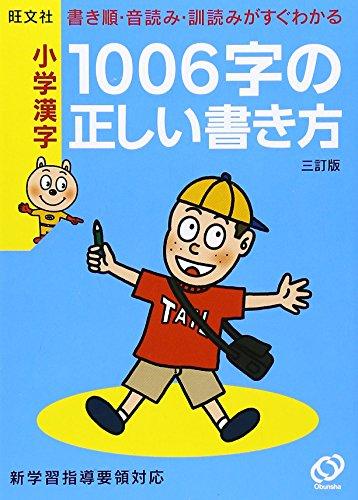 小学漢字 1006字の正しい書き方の詳細を見る