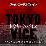 Tokyo Vice: アメリカ人記者の警察回り体験記