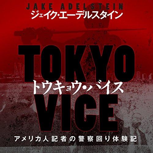 Tokyo Vice | ジェイク・エーデルスタイン