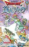 ドラゴンクエスト 蒼天のソウラ 13 (ジャンプコミックス)