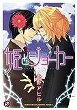 姫とジョーカー (kobunsha BLコミックシリーズ)