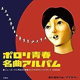 ポロリ青春名曲アルバム 〜ニュールーマニアポロリ青春オリジナルサウンドトラック〜