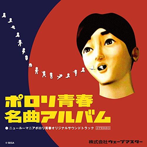 ポロリ青春名曲アルバム 〜ニュールーマニアポロリ青春オリジナ...