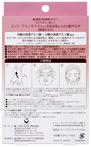 『ミノン アミノモイスト ぷるぷるしっとり肌マスク 22mL×4枚入』の1枚目の画像