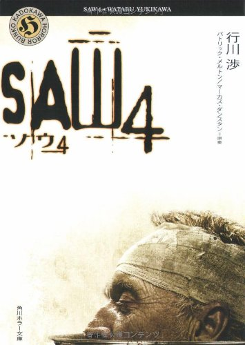ソウ〈4〉 (角川ホラー文庫)の詳細を見る