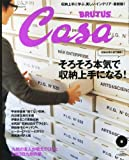 Casa BRUTUS (カーサ・ブルータス) 2012年 06月号 [雑誌]