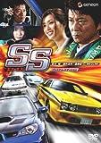 SS-エスエス- プレミアム・エディション[DVD]