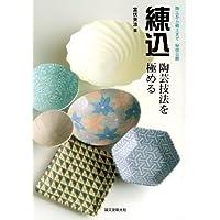 練込・陶芸技法を極める―陶土から磁土まで秘技公開