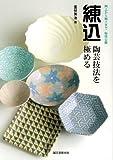 練込・陶芸技法を極める―陶土から磁土まで秘技公開 画像
