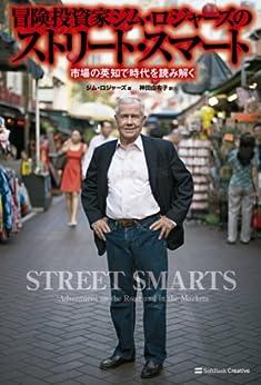 [ジム・ロジャーズ]の冒険投資家ジム・ロジャーズのストリート・スマート 市場の英知で時代を読み解く