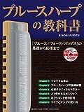 ブルースハープの教科書 「ブルース/フォーク/ポップス」の基礎から応用まで 【CD付】