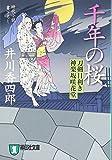 千年の桜―刀剣目利き神楽坂咲花堂 (祥伝社文庫)