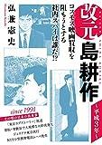 改元 島耕作(9) ~平成3年~ (モーニングコミックス)