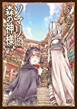 ソマリと森の神様 3 (ゼノンコミックス)