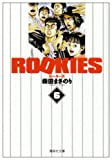 ROOKIES 6 (集英社文庫―コミック版)