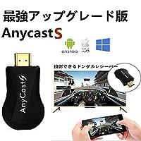 【2019最強アップグレード版】 AnyastS ドングルレシーバー 接続簡単 モード交換不要 HDMI ワイヤレス ミラーリング 高画質転送 iOS Android Windows MAC OSシステムに通用 日本語説明書付き