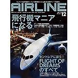 AIRLINE (エアライン) 2018年12月号