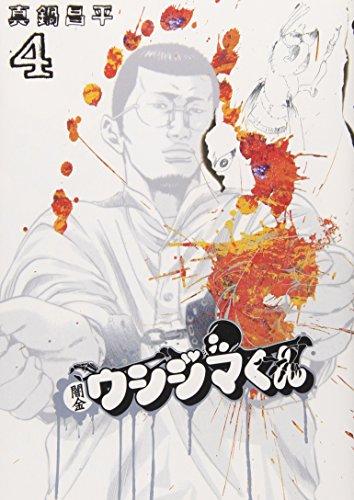 闇金ウシジマくん 4 (ビッグコミックス)の詳細を見る