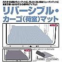【NV200 バネット バン】リバーシブル カーゴマット グレー【品番:REV-7】
