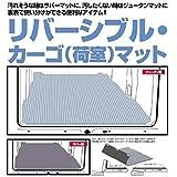 【ミニキャブ・バン】リバーシブル・カーゴマット・ブラック【品番:REV-1】
