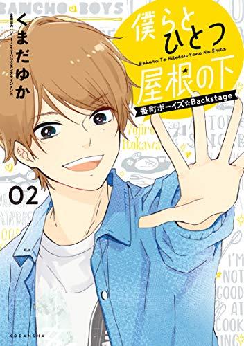 僕らとひとつ屋根の下~番町ボーイズ☆Backstage~(2) (ARIAコミックス)