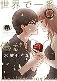 世界で一番、俺が○○ 分冊版(23) (イブニングコミックス)