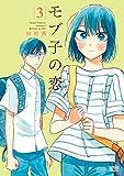 モブ子の恋 コミック 1-3巻セット