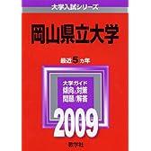 岡山県立大学 [2009年版 大学入試シリーズ] (大学入試シリーズ 108)