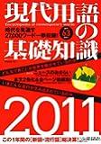 現代用語の基礎知識 2011年版