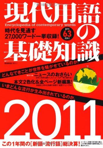 現代用語の基礎知識 2011年版の詳細を見る