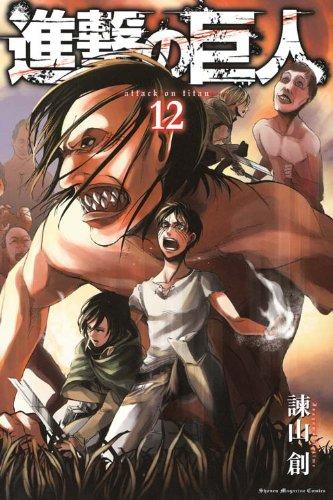 諌山創「進撃の巨人(12)」Amazonで予約受付中(Kindle版あり)