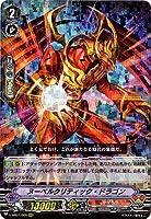 カードファイト!! ヴァンガード/V-MB01/005 ヌーベルクリティック・ドラゴン RRR